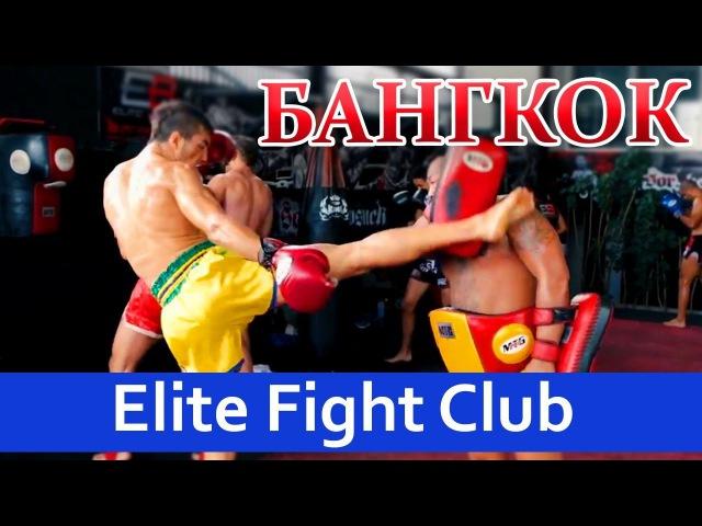 Лагерь Elite Fight Club в Бангкоке • Страна Боксеров 17 kfuthm elite fight club d ,fyurjrt • cnhfyf ,jrcthjd 17