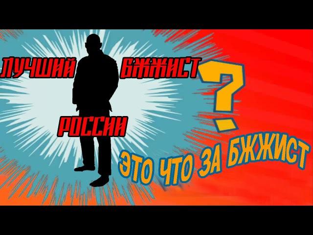 Кто самый сильный БЖЖист России? rnj cfvsq cbkmysq ,;;bcn hjccbb?