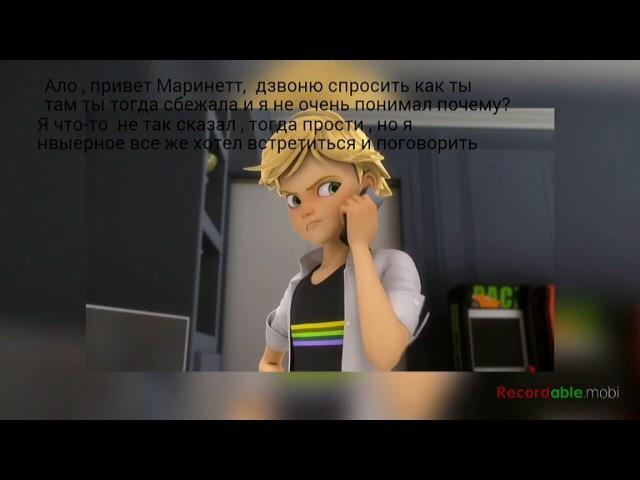 КОМИКС ЛЕДИ БАГ И СУПЕР КОТ / ЧАСТЬ 6/ ДРУГ / С ОЗВУЧКОЙ