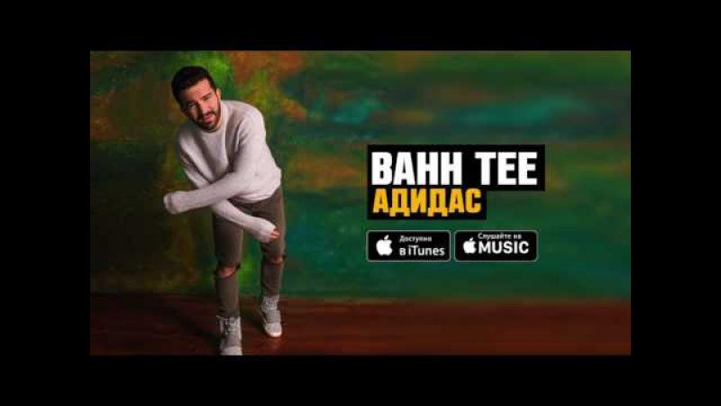 Bahh Tee - Адидас (ПРЕМЬЕРА 2017)
