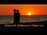 Юрий Дёмин- Где то(премьера песни)