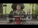 Группа ПИЦЦА Романс официальное видео
