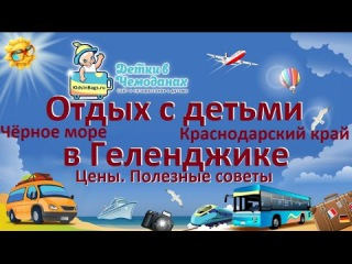 Отдых с детьми в Геленджике: Цены, Черное море, инфраструктура, благоустройство, ...