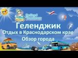 Геленджик (Краснодарский край). Обзор города с ребенком. Отдых в Геленджике