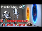 Portal™ 2 ► Кооперативный поиск торта (формат стрима)