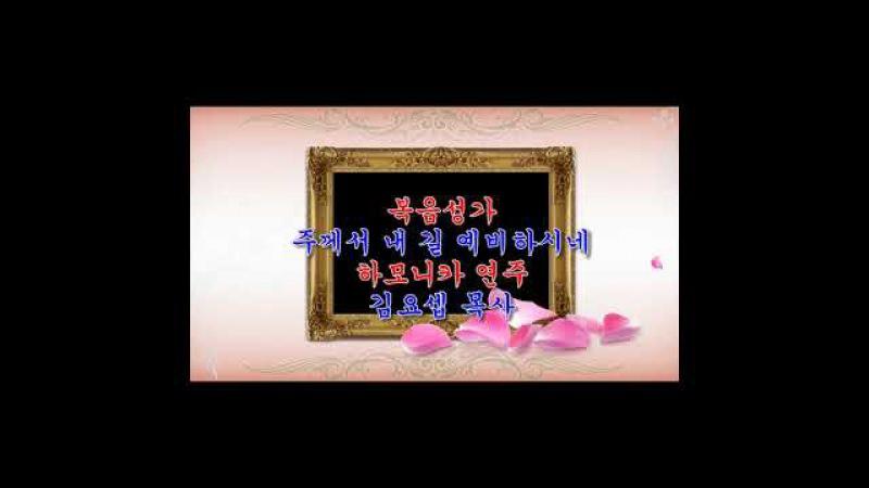 김요셉목사 애창곡(기타,색소폰,하모니카) 연주 모음