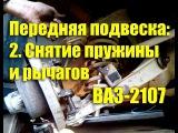 Снятие передней пружины и рычагов ВАЗ-2107