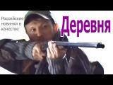 Деревня HD Хороший Жизненный фильм про русскую деревню и криминал