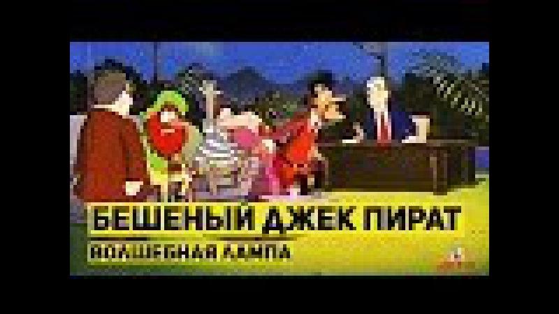 Бешеный Джек Пират - 16 Серия (Волшебная лампа)