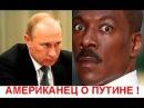Американец откровенно о Путине и России ! Американцы о Русских