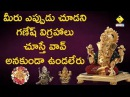 Unseen Latest Ganesh Idols In Hyderabad Markets Vinayaka Chavithi Ganesh Chaturthi