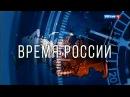 Время России. Документальный фильм