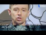 Дельфин - Интервью перед концертом в Космонавте (СПб, 13 апреля 2014)