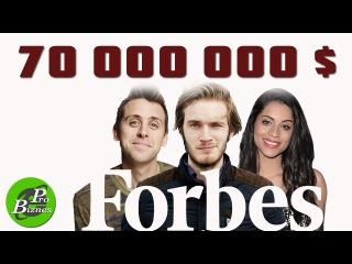 ТОП Самые Богатые Ютуберы по версии Форбс