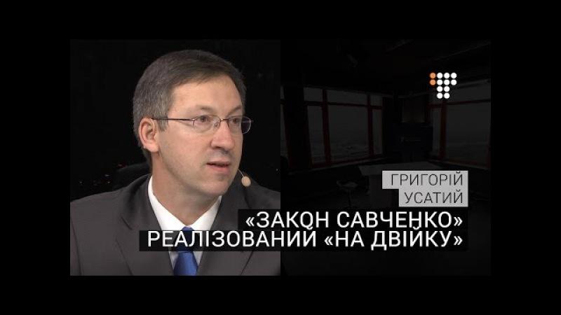 Закон Савченко реалізований на двійку експерт