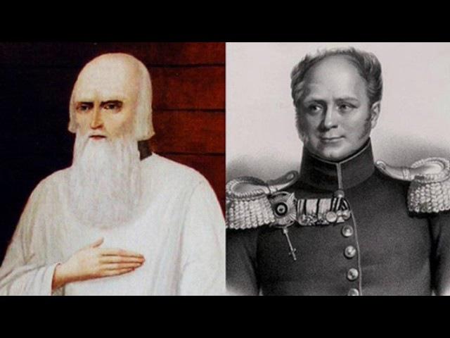 Александр I и старец Фёдор Кузьмич рассказывает Александр Снегуров
