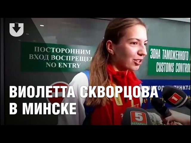 Легкоатлетка, покинувшая пьедестал во время награждения, прилетела в Минск