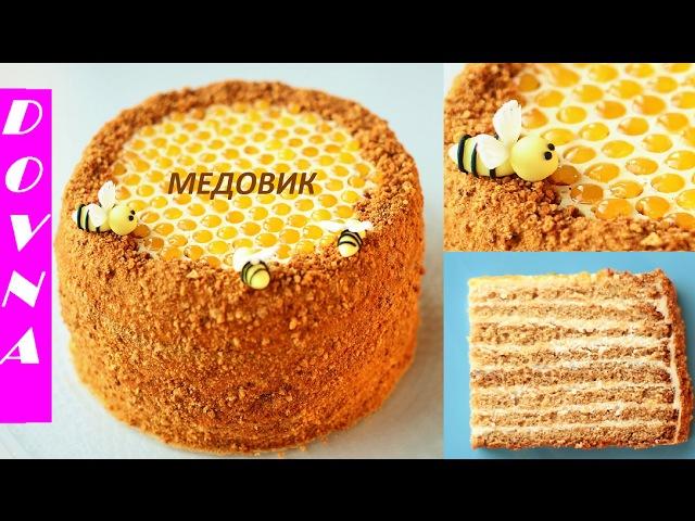 Торт Ленивый медовик от Dovna