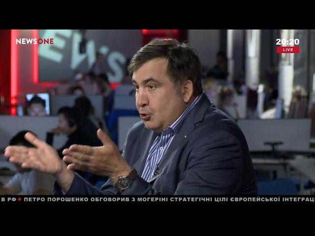 Саакашвили: у меня нет претензий к Порошенко, мои претензии к системе. Последств...