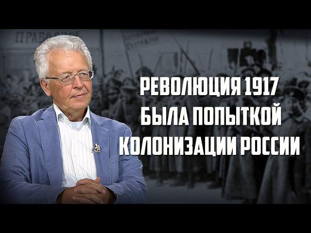 Валентин Катасонов Революция февраля 1917 года была попыткой колонизации России