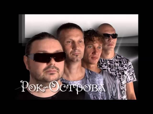 Гр.РОК ОСТРОВА - На муромской дорожке.(АУДИО)
