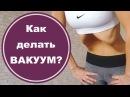 Вакуум Как правильно выполнять упражнение Польза Сохраняй себе