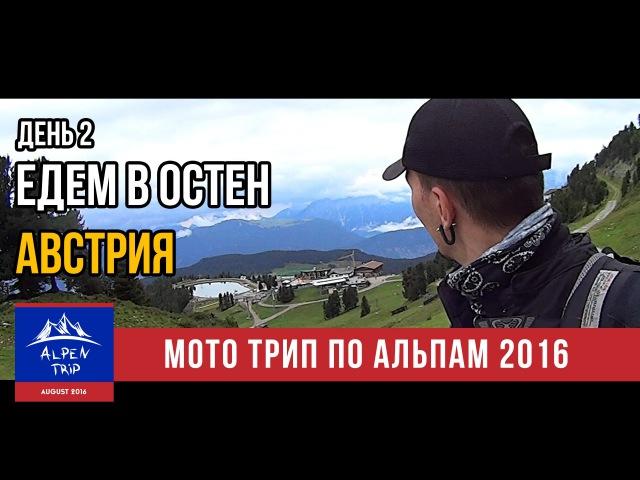 Мото Трип по Альпам - День 2 (часть 1) - Едем в Остен Австрия - Alpen Trip 2016