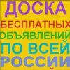 БАРАХОЛКА-ДОСКА ОБЬЯВЛЕНИЙ ПО ВСЕЙ РОССИИ