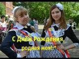 Катюше на Восемнашку -