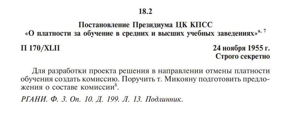 Платное образование при Джугашвили SigJ7otogV8