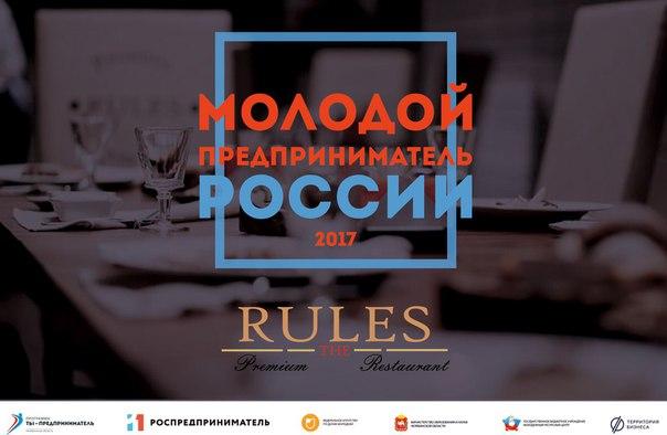 Где отпраздновать победу в конкурсе 'Молодой предприниматель России -