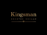 Трейлер. Kingsmen золотое кольцо