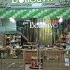 BonSavo | Натуральная косметика в Омске