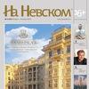 "Журнал ""На Невском"" Na Nevskom #nanevskom"