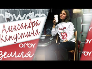 Саша Капустина в Ярославле. Земля (cover)
