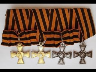 Георгиевский Крест - История награды Российской Империи (Знак отличия Военного ордена)