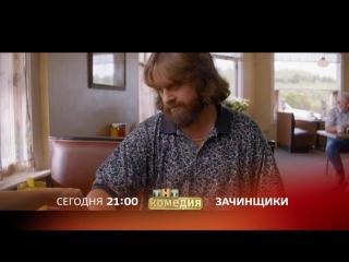 ТНТ-Комедия - Зачинщики