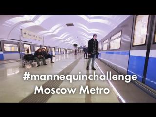 Mannequin challenge — Московский метрополитен (альтернативный вариант)