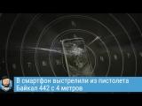 Титановый iPhone 7 от Caviar расстреляли из пистолета