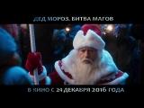 Трейлер.  Дед Мороз. Битва магов