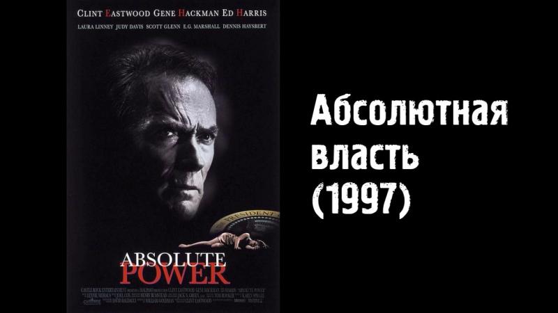 Абсолютная власть - Absolute Power (1997) [HD1080p]