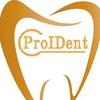 """Стоматологическая клиника """"ProIDent"""""""