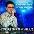Станислав Перелыгин - Звездный парад