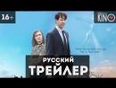 Дьявол и глубокое синее море 2016 русский трейлер