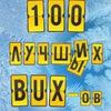 Работа в интернете (100 лучших BUX-ов)