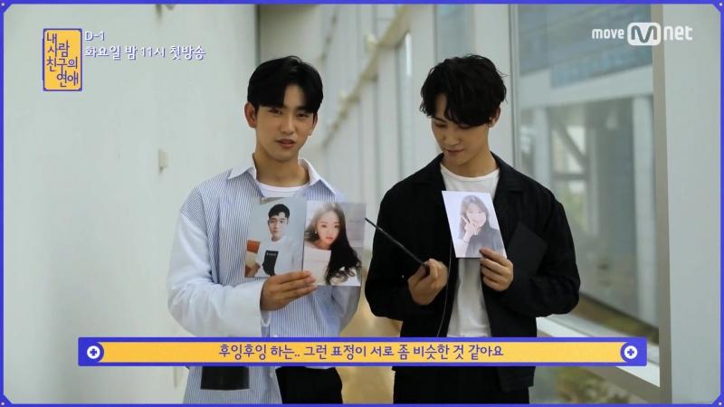 [VIDEO MESSAGE] 170807 JJ Project @ Mnet «My Friend's Love».