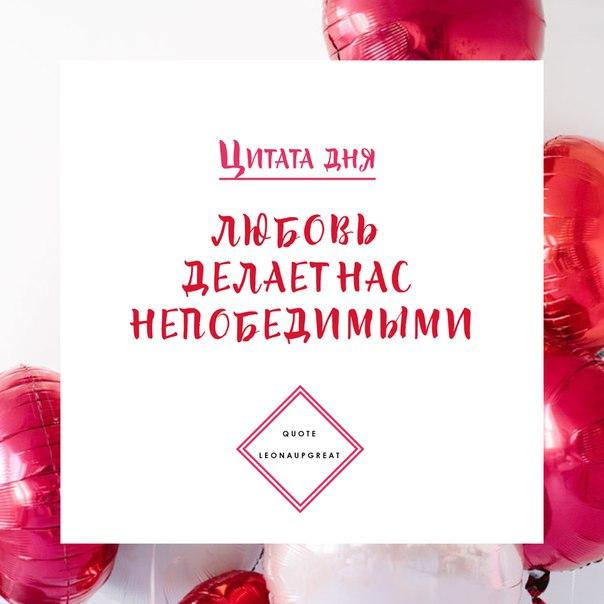 От всего сердца поздравляем Вас с Днем Влюбленных! Любите и будьте лю