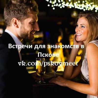 В пскове знакомства на ночь азбука любви православные знакомства