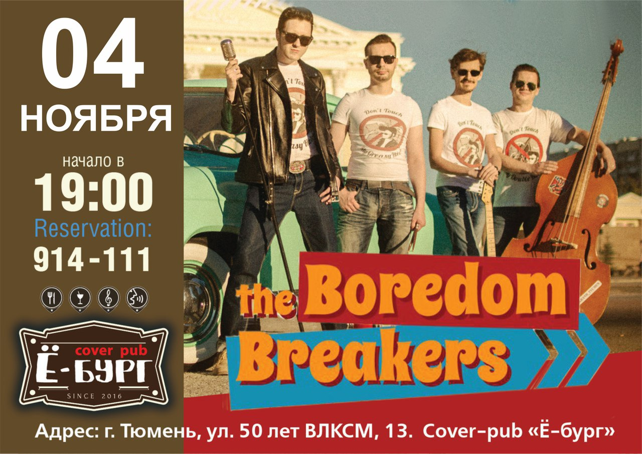04.11 The Boredom Breakers в Ё-Бург пабе!