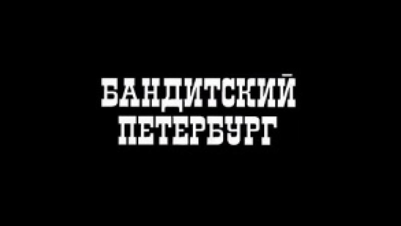 Бандитский Петербург - 2. Адвокат (9 серия, 2000) (14)